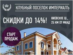 Клубный поселок «ИмпериалЪ» Специальные условия только в октябре